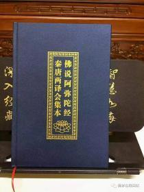 精装【佛说阿弥陀经】.秦.唐两译.会集本.
