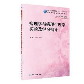 """儿科护理学(第3版/配增值)(全国高等学历继续教育""""十三五""""(护理专升本)规划教材)"""