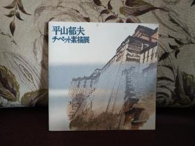 【日本著名学者、作家、画家 平山郁夫签名《平山郁夫チベット素描展》】大开本精美展览画册,1977年,朝日新闻社出版。本书是平山郁夫在西藏采风时的素描画作及纪行,回国后就举办了这场日本巡回展,轰动一时。