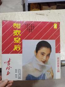 黑胶唱片  甜歌皇后 李玲玉