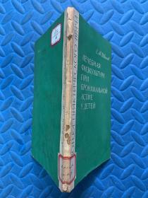 俄文原版书:Лечебная физкультура при бронхиальнои астме(儿童支气管哮喘的医疗体育)
