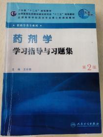 药剂学学习指导与习题集(供药学类专业用)(第2版)