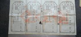 13)民国    全新四联《矿产税收单》