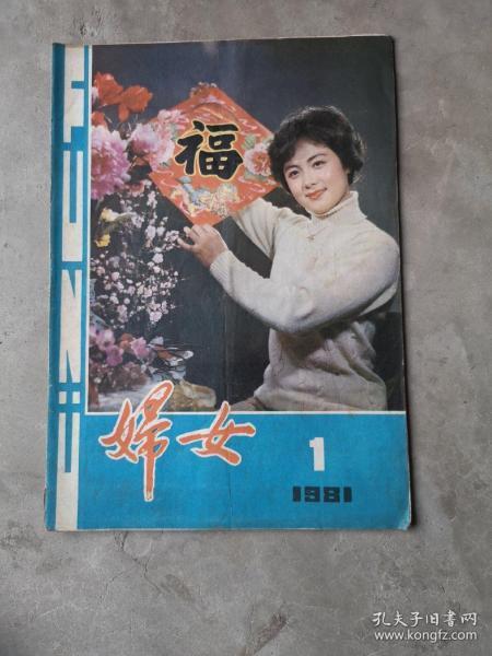 妇女,1981-1