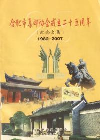 合肥市集邮协会成立二十五周年纪念文集(1982-2007)