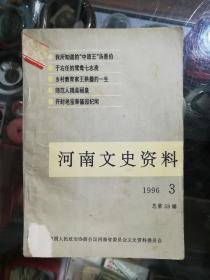 河南文史资料1996.3,总第59辑