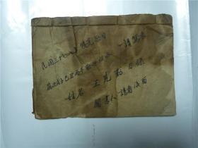 手抄本    1948年(戊子年)(湖南湖北武汉等各地发生水灾  社会民情说唱词    (双荒歌句)