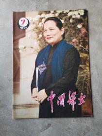 中国妇女,1981-7