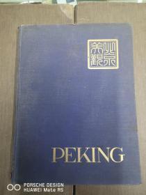 北京美觀  1928年柏林出版,收錄了一幅老北京地圖(北京首善全圖),200幅老北京圖  帶有作者簽名本(自認為)大16開