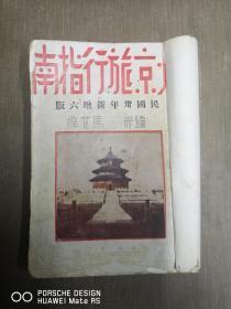 北京旅行指南 32开图片多幅 1941年6版(伪战期)