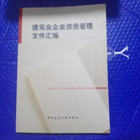 建筑业企业资质管理文件汇编