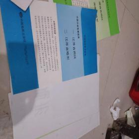 地理教学参考挂图.中国分省地理挂图.1江苏省政区2江苏省地形