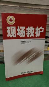 现场救护 / 福建省急救中心 编 / 福建科技出版社9787533530259