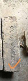咸丰二年城墙砖