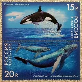 外国早期珍稀邮品终身保真【俄罗斯邮票DS 2012年 动物系列-鲸类L 2连新  】