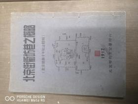 北京街衢坊巷之概略(北京建都千年纪念特刊)盖有大学堂藏书图章   北平特别公署印行16开 1912年特印本 图片照片多福