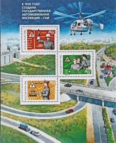 外国早期珍稀邮品终身保真【 俄罗斯邮票HG 1996年 交通安全(交通警察、立交桥)L小全张】