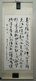 浩然斋集书画之一百三十八:著名书法家  于寒邨  先生  精美书法《毛主席诗◆七律》
