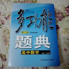 多功能题典:高中数学第三版