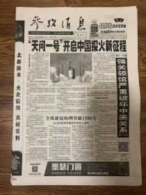 2020年7月24日   参考消息   天问一号开启中国探火新征程