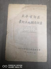 北平市郊區農村土地關系調查  16開 1949年版