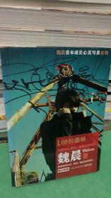 LOMO森林 /魏晨 著 / 上海锦绣文章出版社9787806859599