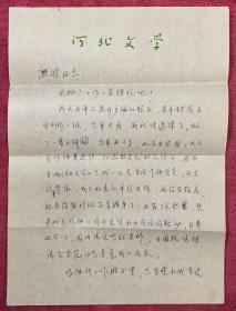 王洪涛(河北省文联研究室编审)信札一通二页