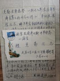 武汉大学教授黄焯书信一页带封