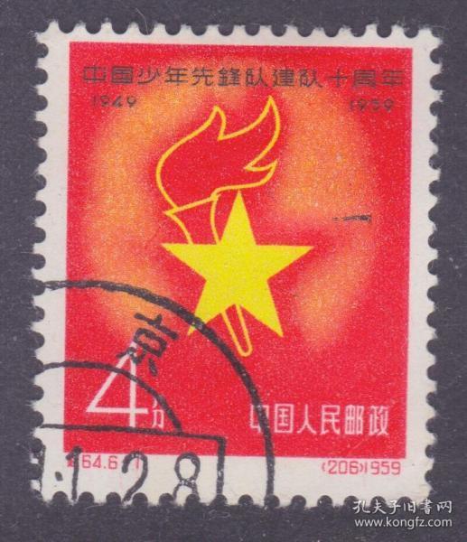 【中國精品郵品保真      新中國老紀特郵票 紀64少年先鋒隊 6-1舊】