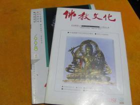 佛教文化 1998年第1.2期