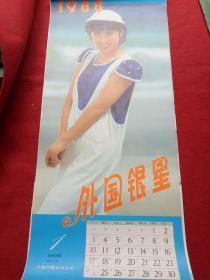 懷舊收藏掛歷年歷1988《外國銀星》12月全 中國文聯出版76*36cm