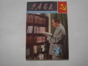 共产党员1981.6.