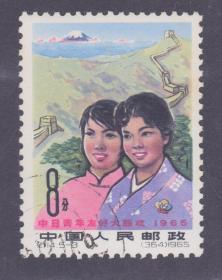 【中國精品郵品保真   新中國老紀特郵票 紀114中日青年友好聯歡 5-3舊】