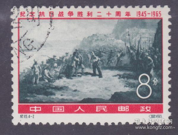 【中國精品郵品保真     新中國老紀特郵票 紀115抗戰勝利 4-2舊】