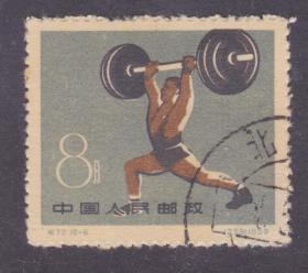 【中國精品郵品保真    新中國老紀特郵票 紀72一屆全國運動會 16-6舊  】