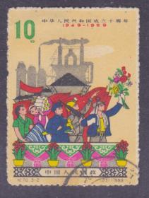 【中國精品郵品保真     新中國老紀特郵票 紀70建國十周年第四4組3-2舊】
