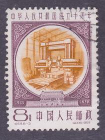 【中國精品郵品保真     新中國老紀特郵票 紀69建國十周年第三3組 8-3舊】