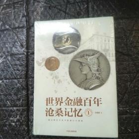 世界金融百年滄桑記憶1