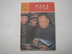共产党员1989.7.