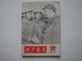 共产党员1978.5.