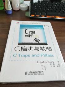 C陷阱与缺陷:C语言调试指南