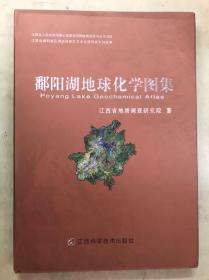 鄱阳湖地球化学图集