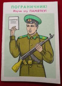 苏联克格勃边防军应急手册