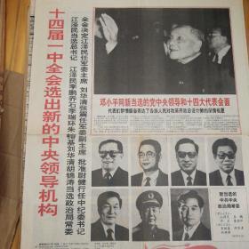 十四届一中全会选处新的中央领导机构!《中国青年报》