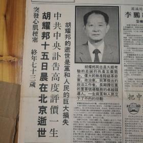胡耀邦十五日晨在北京逝世!中共中央讣告高度评价一生!《人民日报》海外版