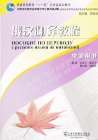 俄语专业本科生教材:俄汉翻译教程 学生用书 丛亚平 上海外语