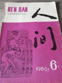人间 小说与传记文学双月刊 1986年第6期总第12期