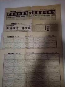 1997年,【信息早报】一周证券