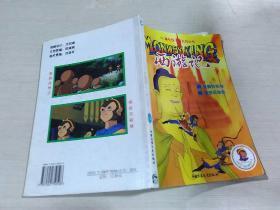 西游记15(书内开裂)