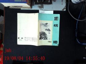 围棋 1983.10